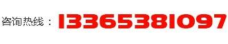 咨询热线:13561750097